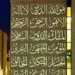 Jede der 207 Fassadenplatten ist mit arabischen Schriftzeichen versehen. Bild: Lucem